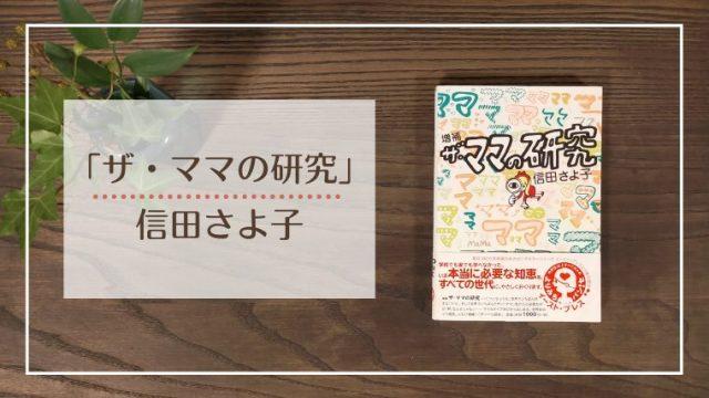 「ザ・ママの研究」信田さよ子
